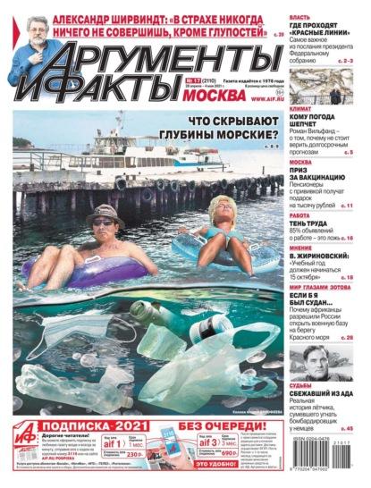 Аргументы и Факты Москва 17-2021