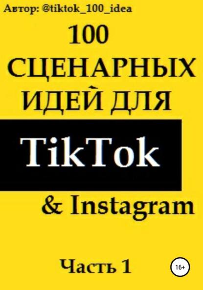 100 сценарных идей для TikTok & Instagram. Часть 1