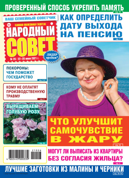 Народный совет №26/2021