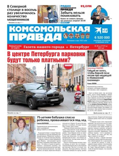 Комсомольская Правда. Санкт-Петербург 30п-2021