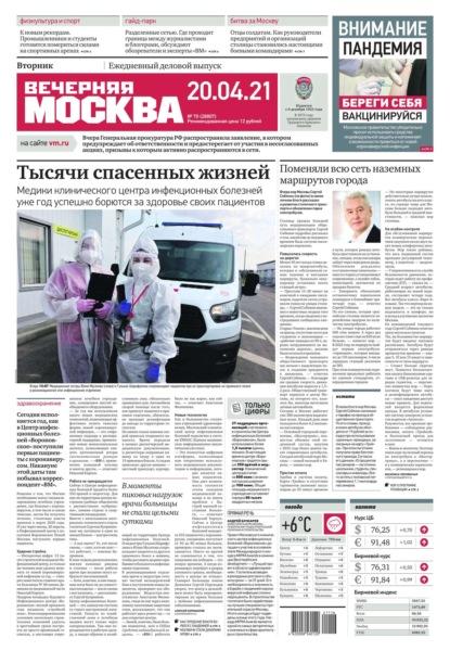 Вечерняя Москва 70-2021