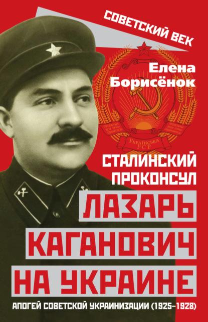 Сталинский проконсул Лазарь Каганович на Украине. Апогей советской украинизации (1925–1928)