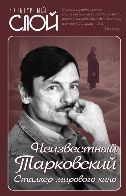 Неизвестный Тарковский. Сталкер мирового кино