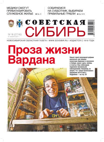 Газета «Советская Сибирь» №16(27745) от 21.04.2021