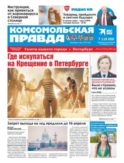 Комсомольская Правда. Санкт-Петербург 04п-2021