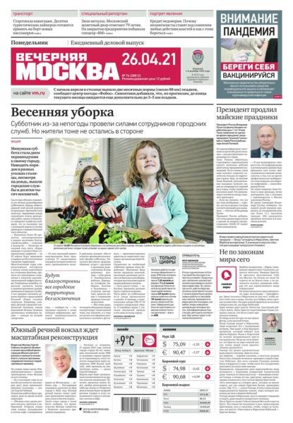 Вечерняя Москва 74-2021