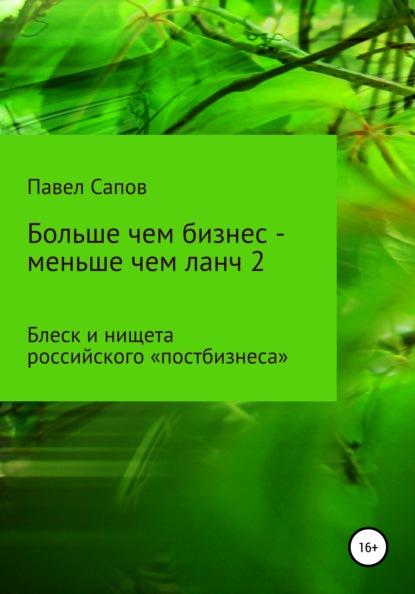 Больше чем бизнес – меньше чем ланч 2: блеск и нищета российского «постбизнеса»