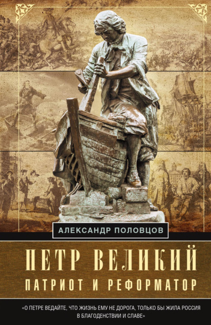Петр Великий – патриот и реформатор