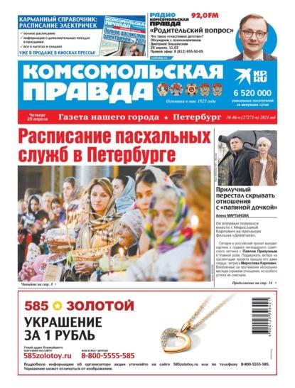 Комсомольская Правда. Санкт-Петербург 46ч-2021
