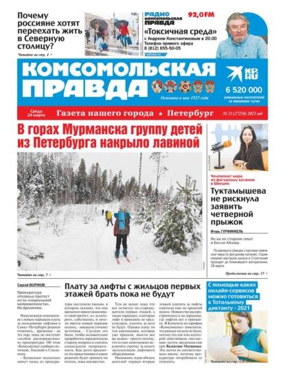 Комсомольская Правда. Санкт-Петербург 31-2021