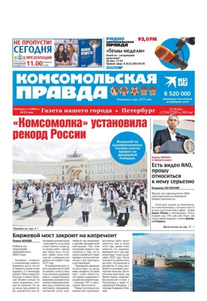 Комсомольская Правда. Санкт-Петербург 59-60с-2021