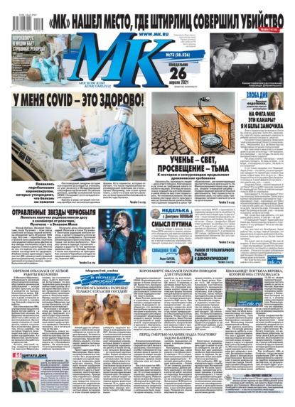 МК Московский Комсомолец 73-2021