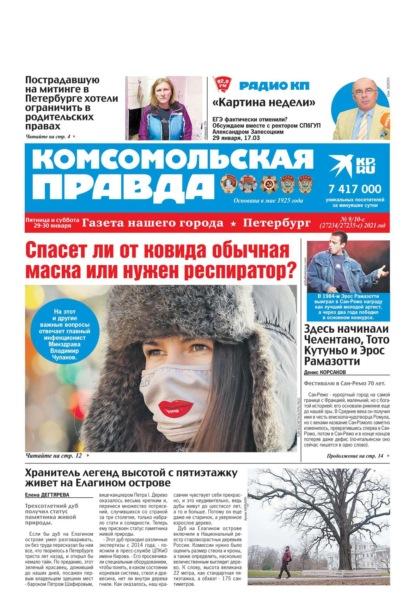 Комсомольская Правда. Санкт-Петербург 09-10с-2021