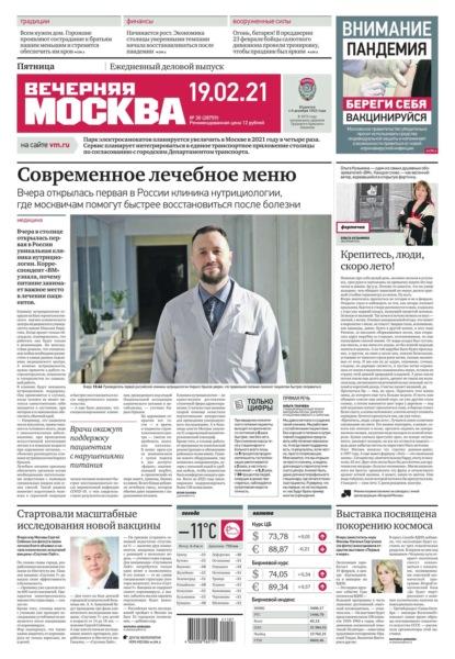 Вечерняя Москва 30-2021