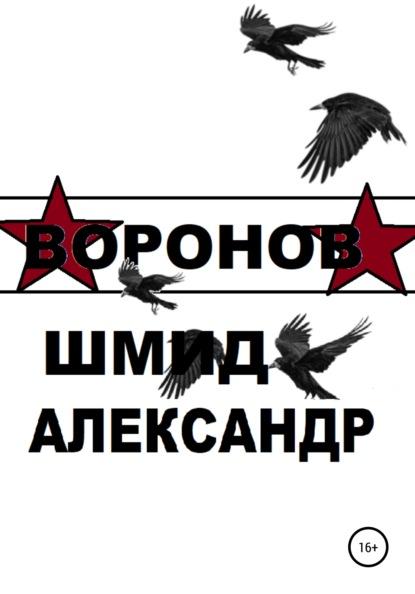 Воронов
