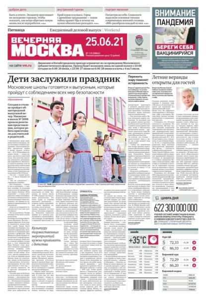 Вечерняя Москва 115-2021