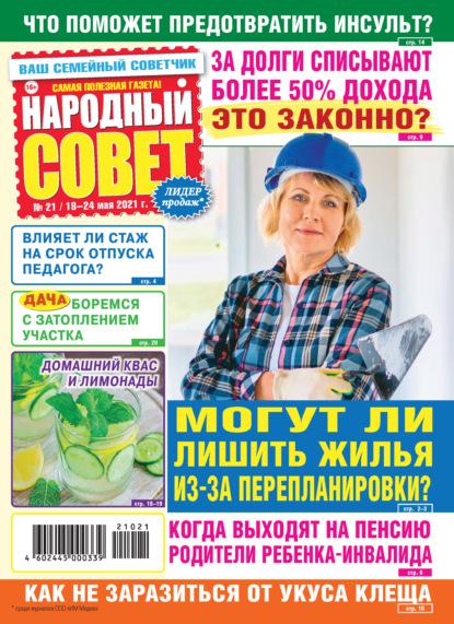 Народный совет №21/2021