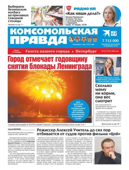 Комсомольская Правда. Санкт-Петербург 08-2021