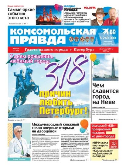 Комсомольская Правда. Санкт-Петербург 58ч-2021