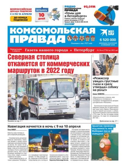 Комсомольская Правда. Санкт-Петербург 38-п-2021