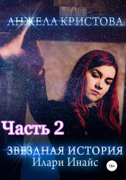 Звездная История Илари Инайс. Часть 2