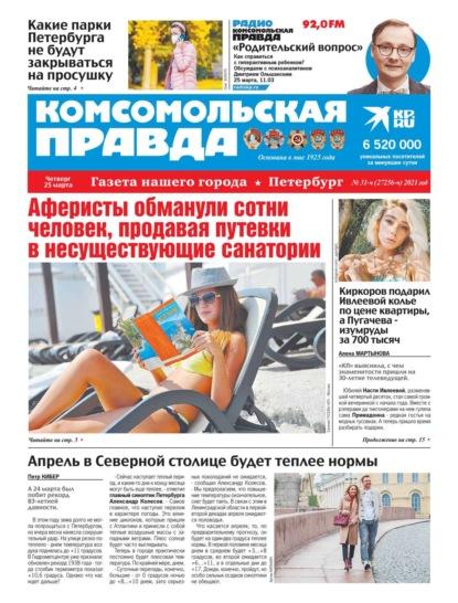 Комсомольская Правда. Санкт-Петербург 31ч-2021
