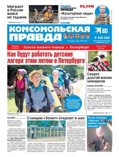 Комсомольская Правда. Санкт-Петербург 42-2021