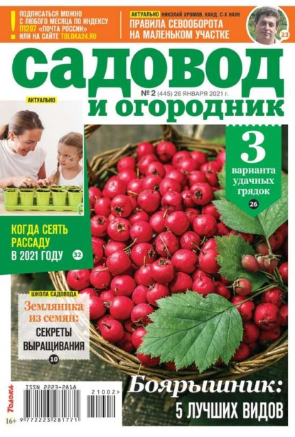 Садовод и Огородник 02-2021