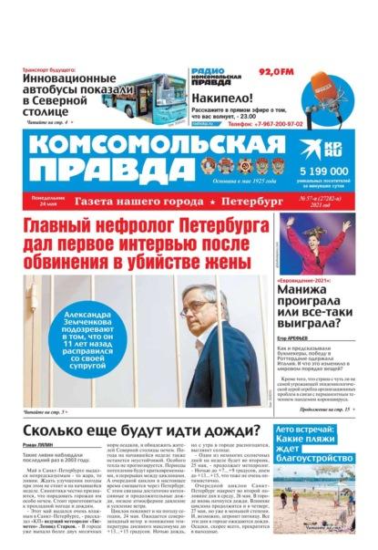 Комсомольская Правда. Санкт-Петербург 57п-2021