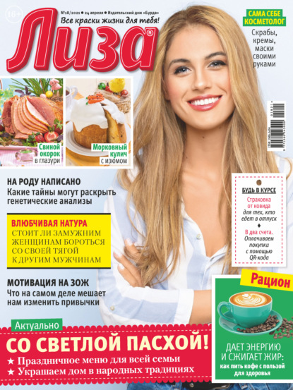 Журнал «Лиза» №18/2021
