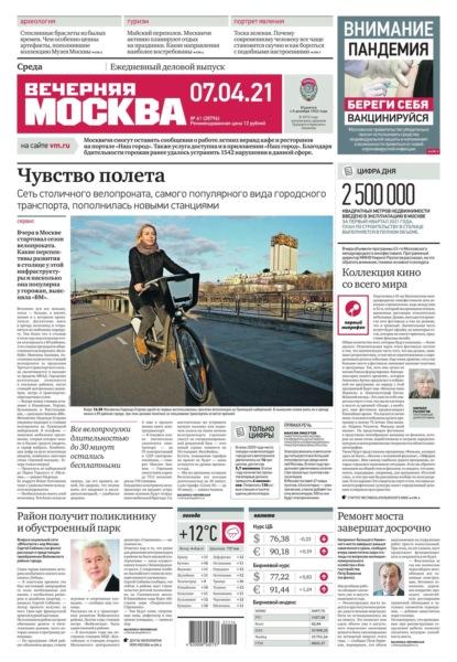 Вечерняя Москва 61-2021