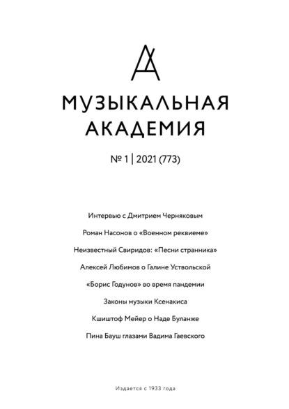 Журнал «Музыкальная академия» №1 (773) 2021