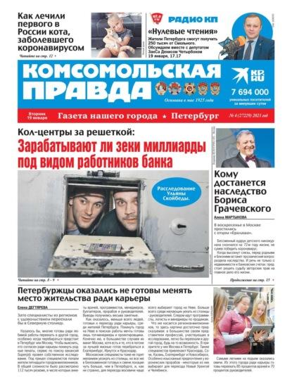 Комсомольская Правда. Санкт-Петербург 04-2021