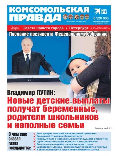 Комсомольская Правда. Санкт-Петербург 43ч-2021