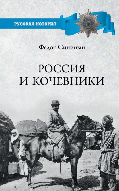 Россия и кочевники. От древности до революции