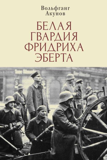 Белая гвардия Фридриха Эберта