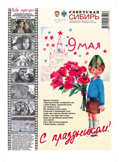 Газета «Советская Сибирь» №1(27747) от 05.05.2021
