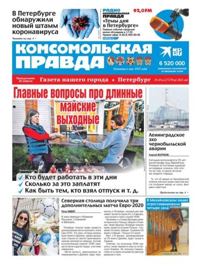 Комсомольская Правда. Санкт-Петербург 45п-2021
