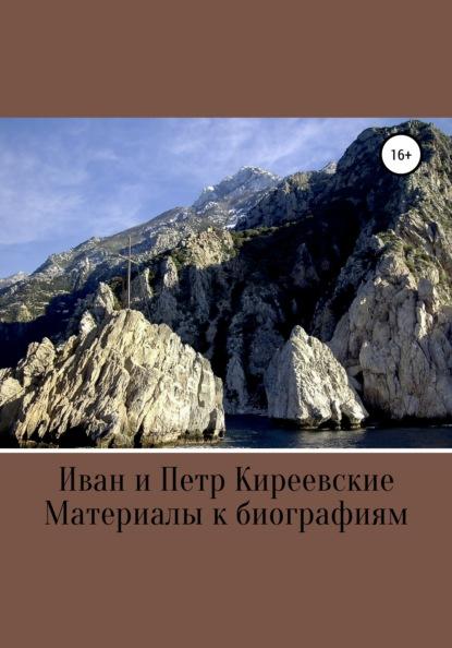 Иван и Петр Киреевские. Материалы к биографиям
