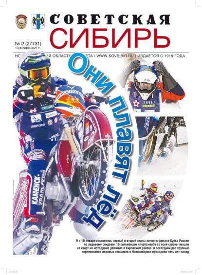 Газета «Советская Сибирь» №2(27731) от 13.01.2021