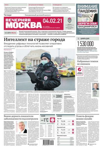Вечерняя Москва 19-2021