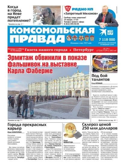 Комсомольская Правда. Санкт-Петербург 03-04с-2021