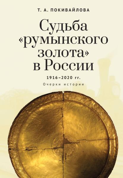 Судьба «румынского золота» в России 1916–2020. Очерки истории