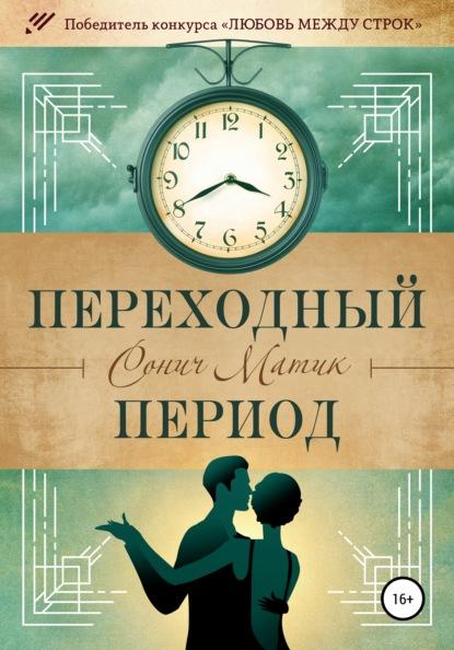 Переходный период. Петроград – Виипури, ноябрь 1921