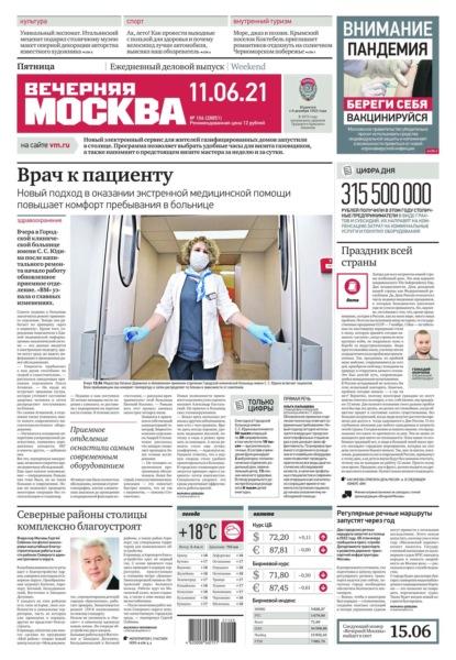 Вечерняя Москва 106-2021