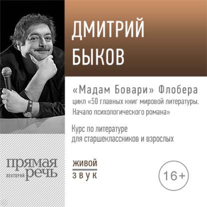 "Лекция «""Мадам Бовари"" Флобера»"