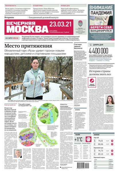 Вечерняя Москва 50-2021