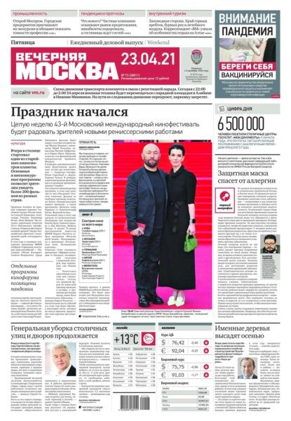 Вечерняя Москва 73-2021
