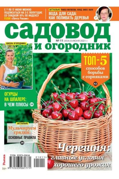 Садовод и Огородник 11-2021