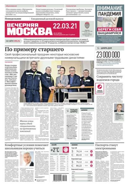 Вечерняя Москва 49-2021